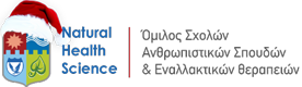 Natural Health Science Λογότυπο